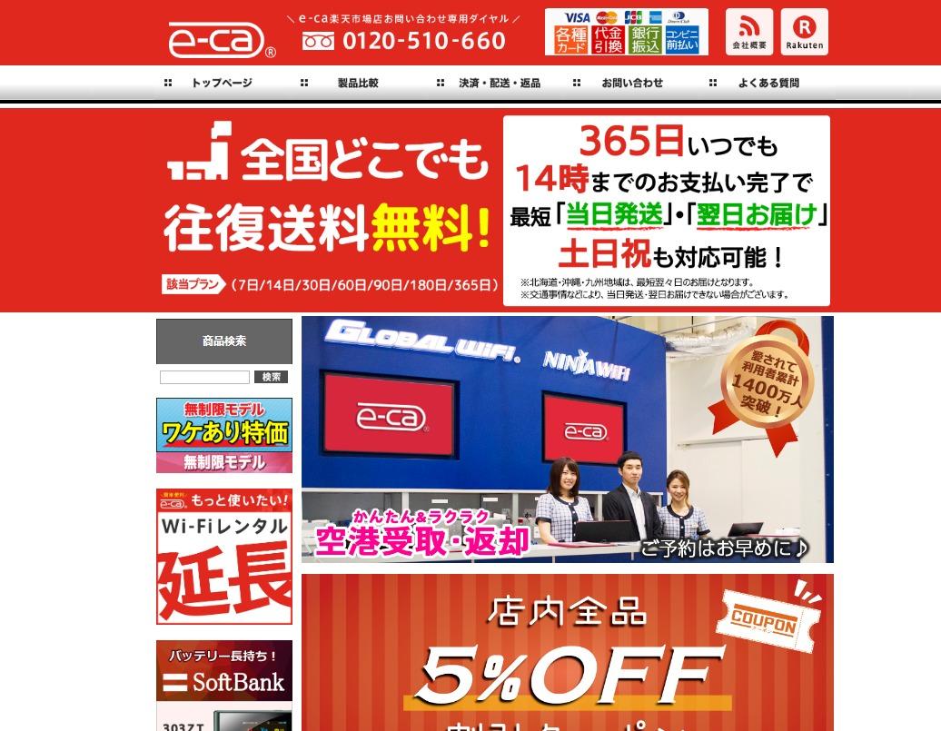 e-ca 楽天市場 WiFiレンタル