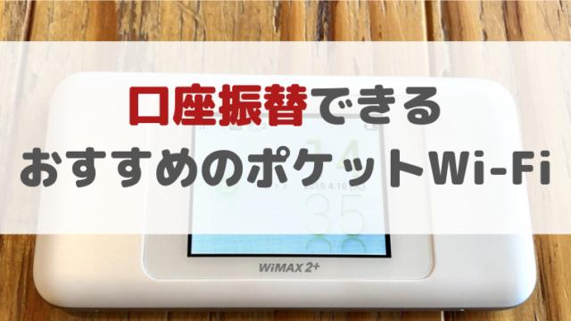 口座振替できるおすすめのポケットWi-Fi
