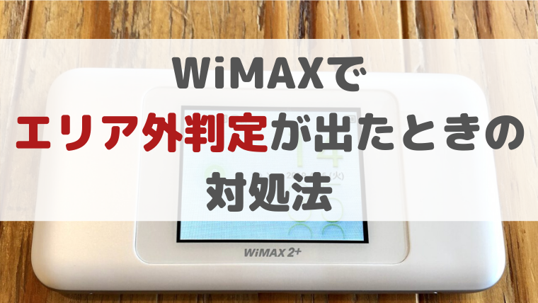 WiMAXでエリア外判定が出たときの対処法