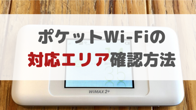 ポケットWi-Fiの対応エリア確認方法