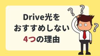 drive光をおすすめしない4つの理由