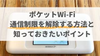 ポケットWi-Fiの通信制限を解除する方法と知っておきたいポイント