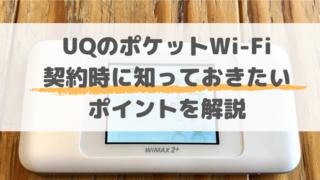 UQのポケットWi-Fi、事前に知っておきたいポイントを解説