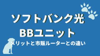 ソフトバンクBBユニット、メリット市販ルーターとの違い