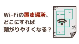 Wi-Fiの置き場所、どこにすれば繋がりやすくなる?