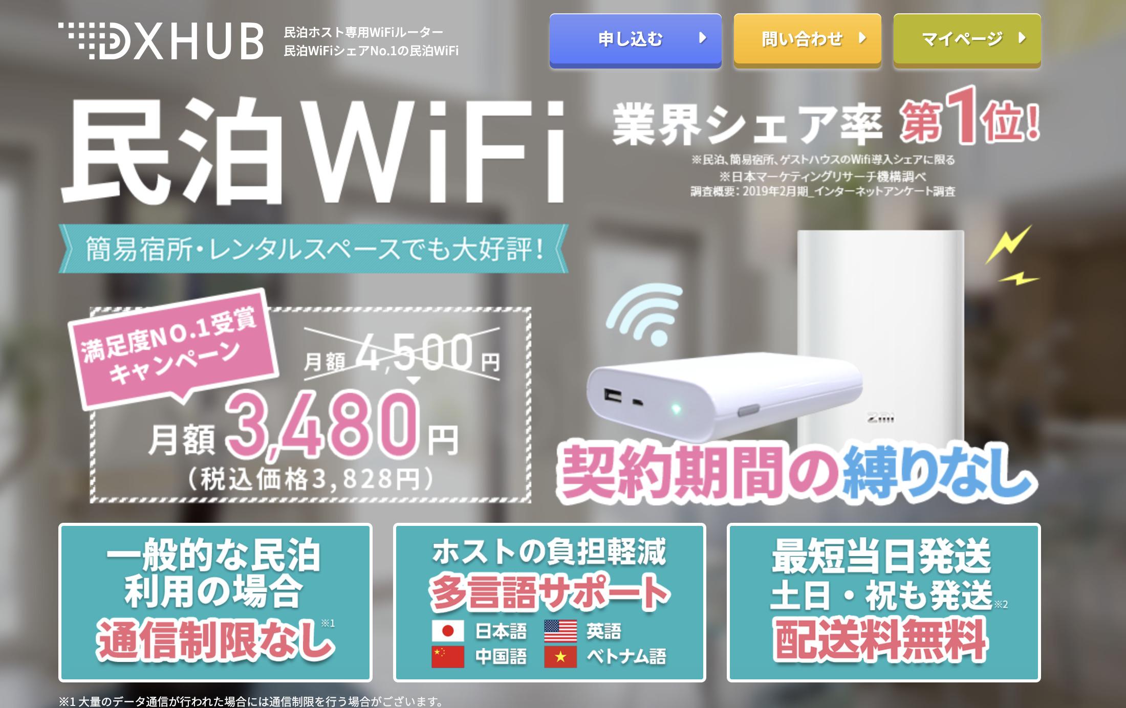 民泊Wi-Fiのキャンペーンページ