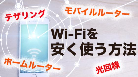 Wi-Fiを安く使う方法