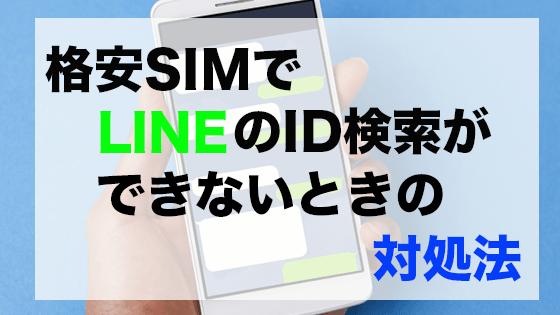 格安SIMでLINEのID検索できない