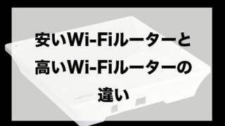 Wi-Fi  安い 高い 違い
