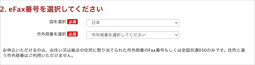 eFAXの番号選択