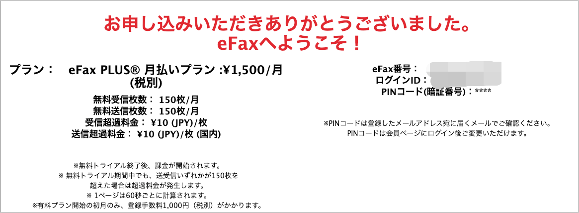 eFXの申し込み完了画面