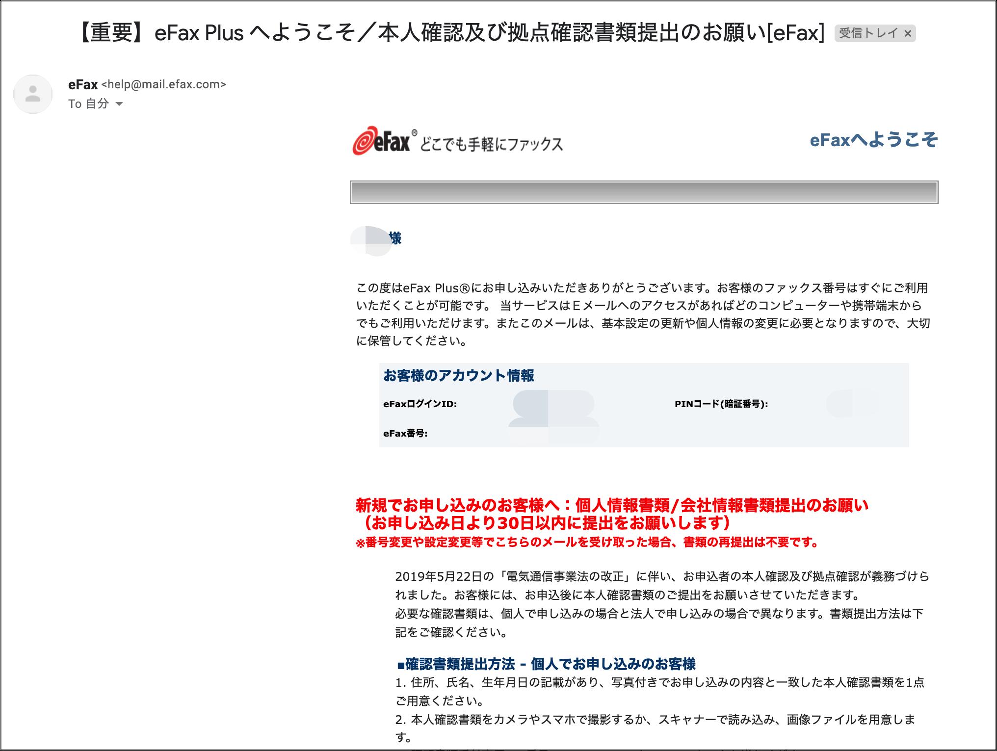 eFAXの申し込み完了メール