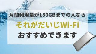 月刊利用量が150GB以上の人なら、それがだいじWi-Fiおすすめできます