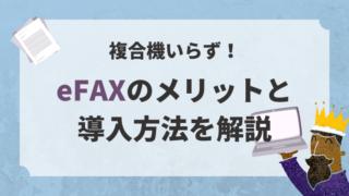 複合機いらず!eFAXのメリットと導入方法を解説