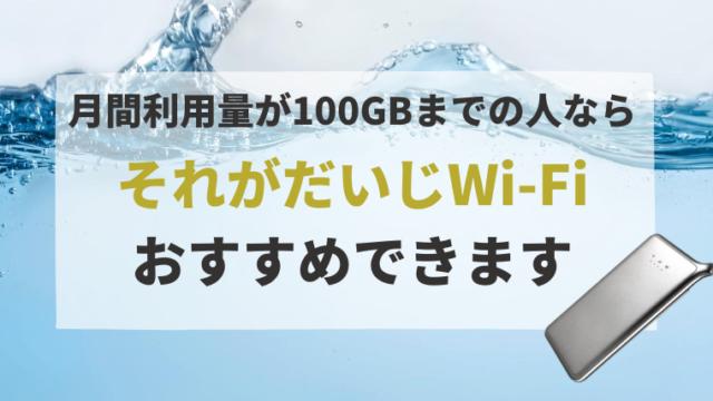 月間利用料が100GBまでの人なら、それがだいじWi-Fiおすすめできます