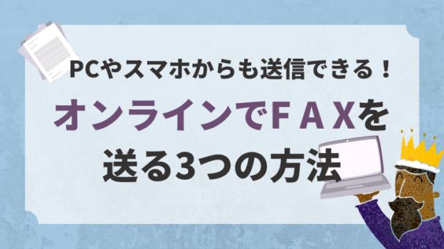 PCやスマホからも送信できる!オンラインでFAXを送る3つの方法