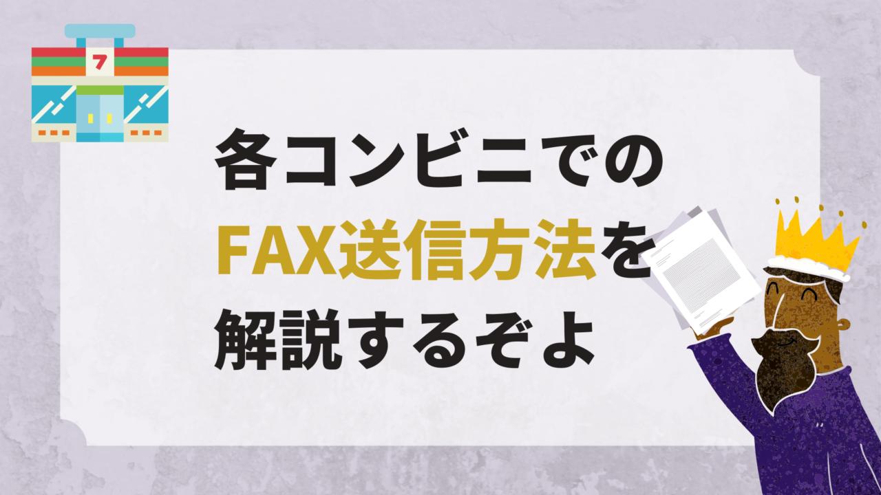 コンビニ fax 送り 方