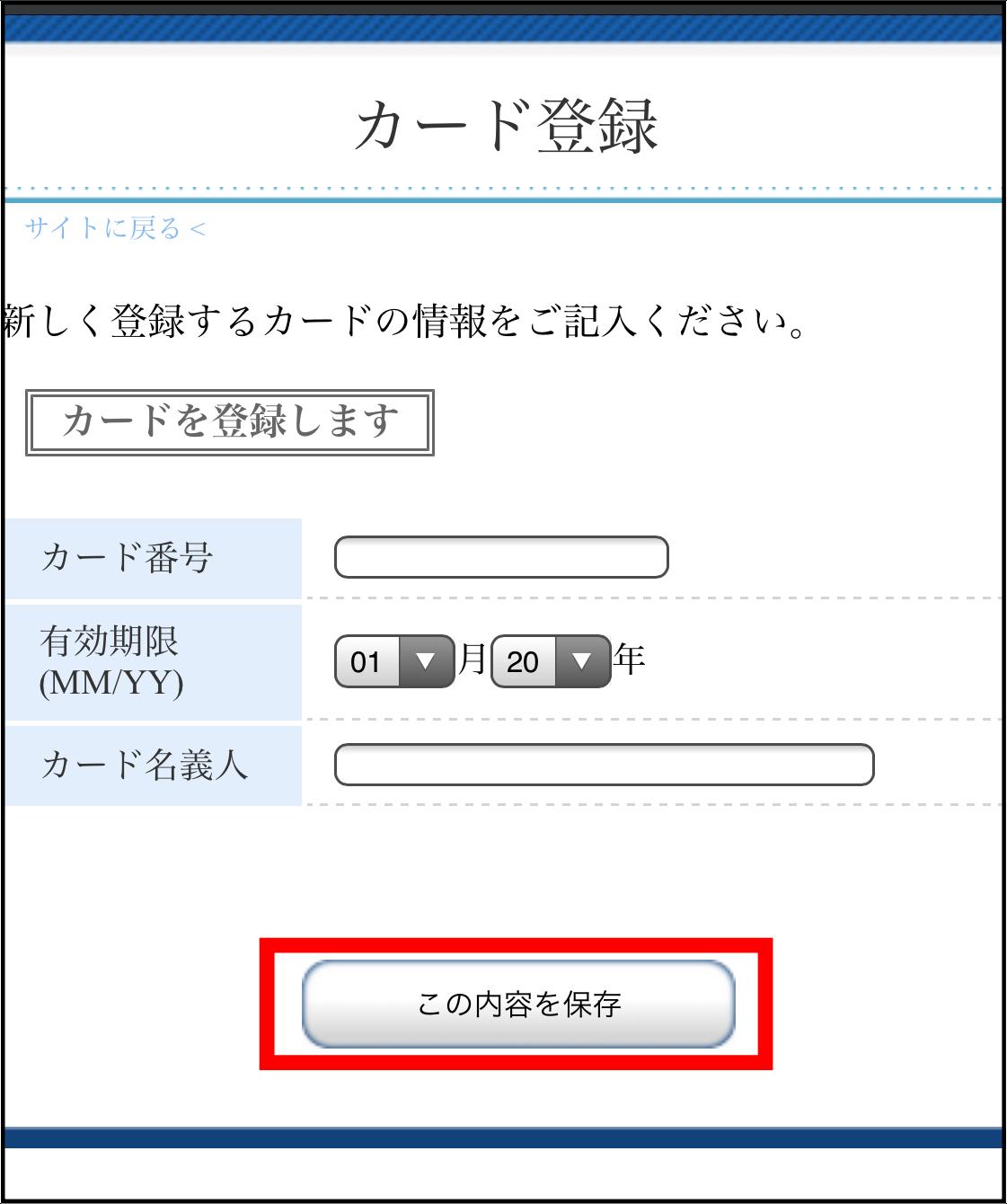 最安値保証Wi-Fiの申し込み