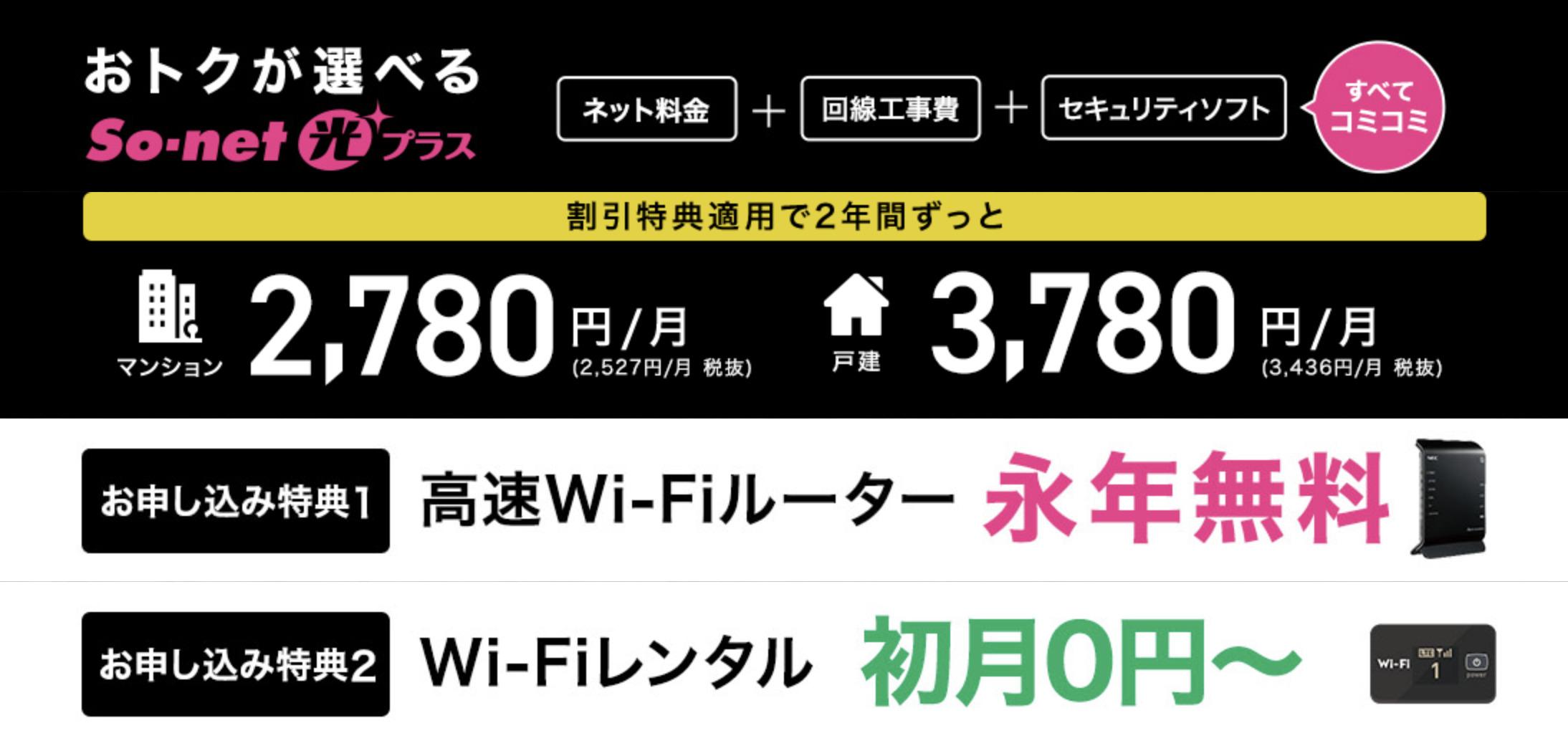 So-net光プラス詳細画像