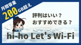 評判はいい?おすすめできる? hi-ho let's Wi-Fi