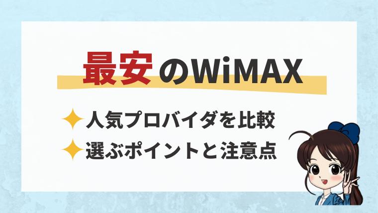 最安のWiMAX、人気プロバイダを比較。選ぶポイントと注意点