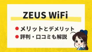ec-zeus-wifi