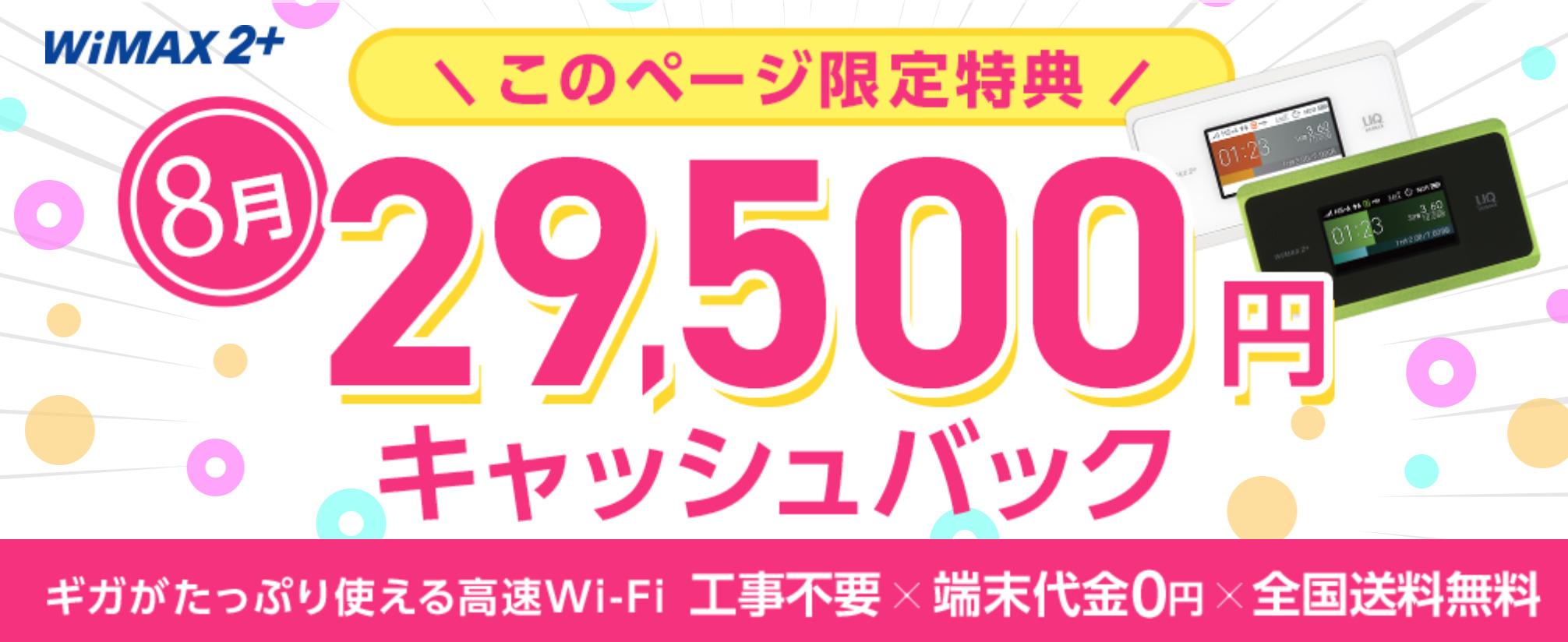 GMO WiMAXキャッシュバックキャンペーン画像 8月29,500円