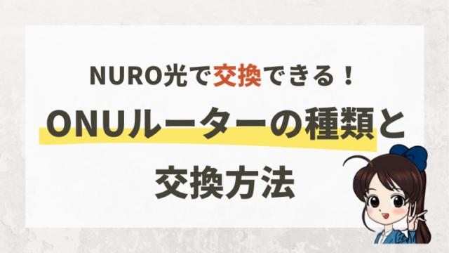 NURO光で交換できる!ONUルーターの種類と交換方法
