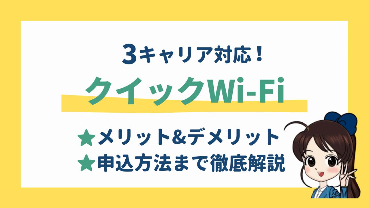 3キャリア対応!クイックWi-Fiのメリットデメリット。申込方法まで徹底解説