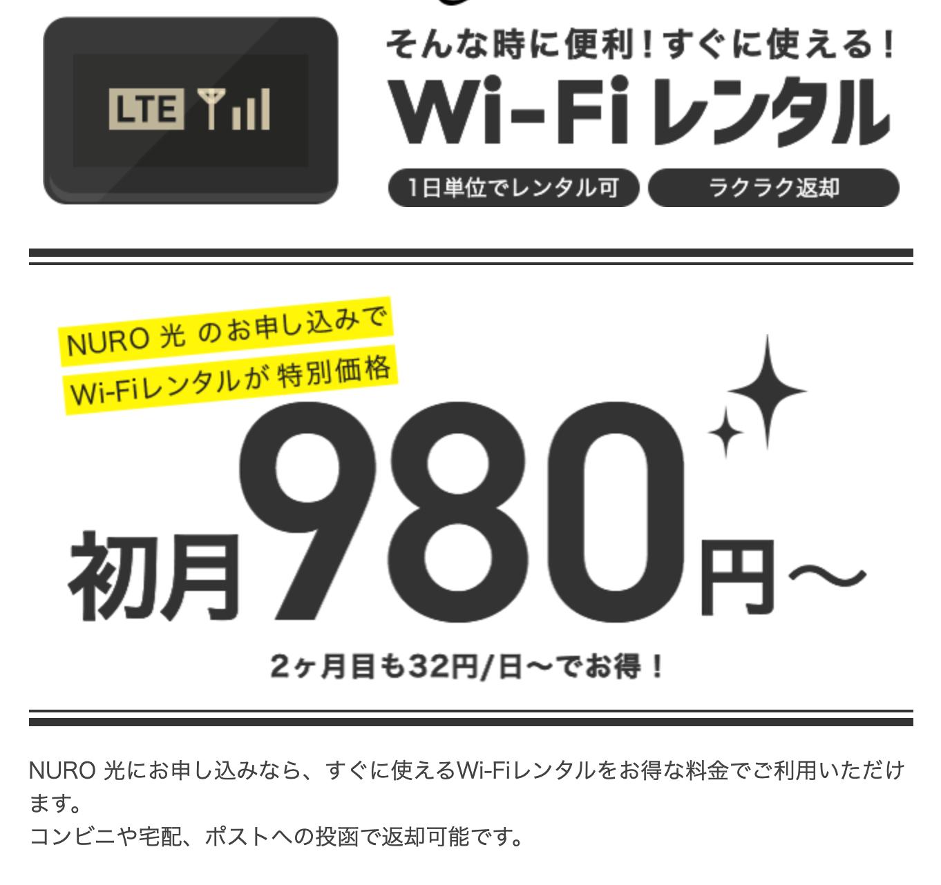 NURO光のモバイル Wi-Fiレンタル詳細