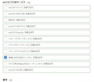 enひかり有料ルーターオプション画面