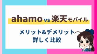ahamo vs 楽天モバイル。メリット&デメリットを詳しく比較
