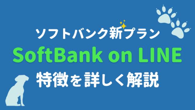 ソフトバンク新プラン、softbank on LINE特徴を詳しく解説