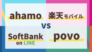 ahamo、楽天モバイル、softbank on LINE、Povo比較
