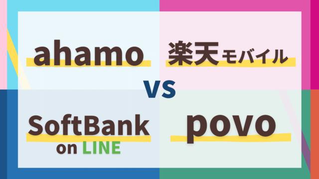 ahamo、楽天モバイル、softbank on LINE、Povo比較