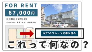 賃貸物件の募集に書いてある「NTTのフレッツ光導入済」って、これ何なの?