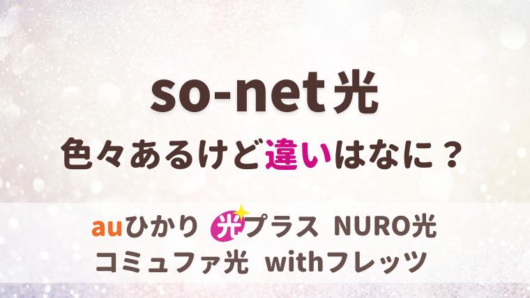 so-net光は、光プラス、auひかり、コミュファ光、NURO光、withフレッツと色々あるけど、違いは何?