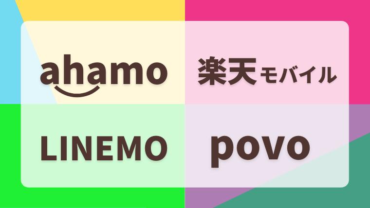 ahamo、LINEMO、楽天モバイル、povo