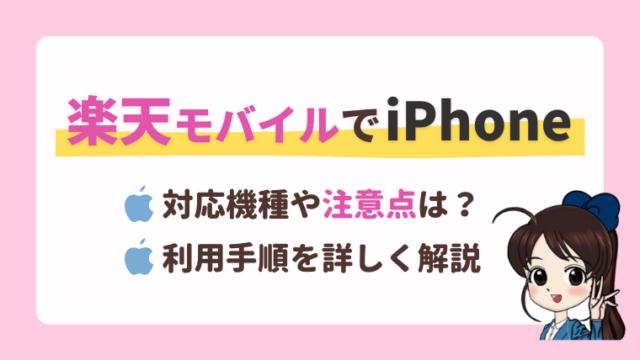 楽天モバイルでiPhone。対応機種や注意点は?利用手順を詳しく解説