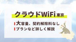 クラウドWiFi東京は大容量、契約解除料なし。プランなど詳しく解説