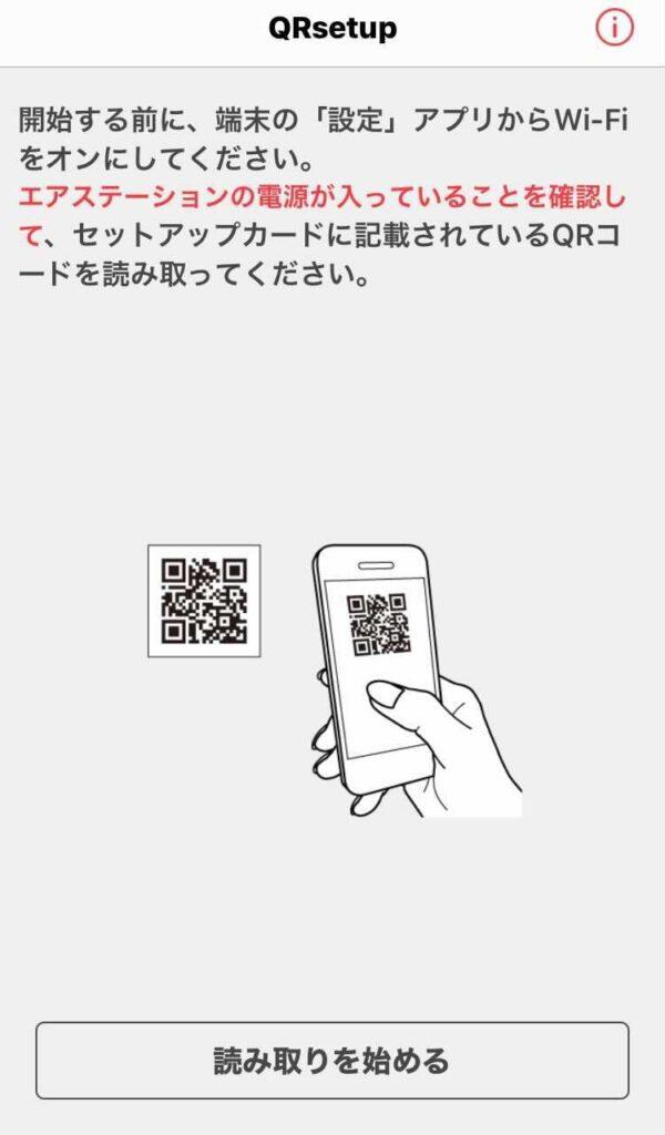 セットアップカードの裏面に付いているQRコードの読み取り画像