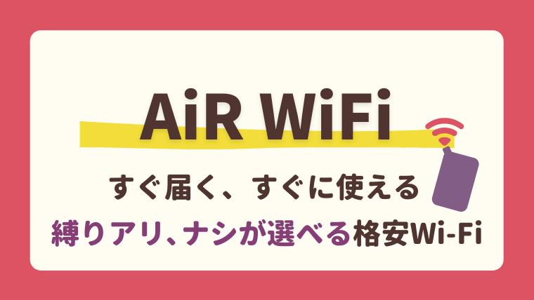 AiR WiFiはすぐに届く、すぐに使える。縛り、アリナシが選べる格安Wi-Fi