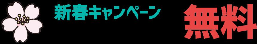 クイックWiFi新春キャンペーン