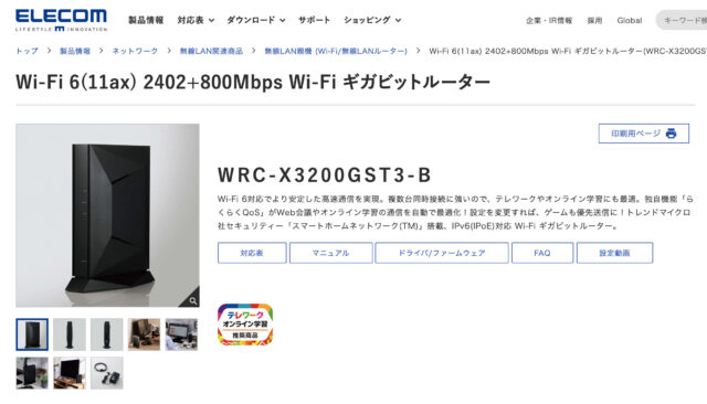 WRC-X3200GST3-B