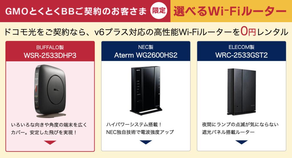 GMOとくとくBB_Wi-Fiルーター