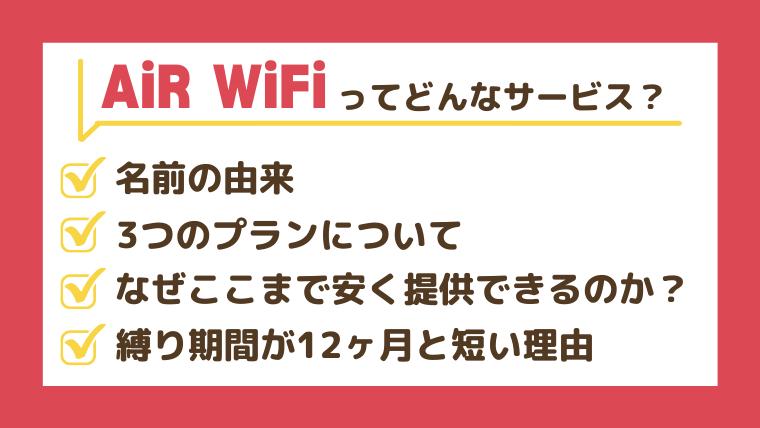 AiR WiFiのサービスについて
