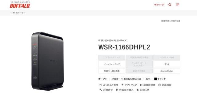 WSR-1166DHPL2