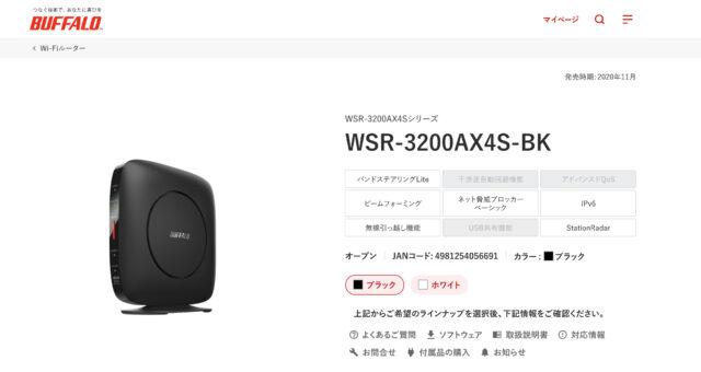WSR-3200AX4S-BK