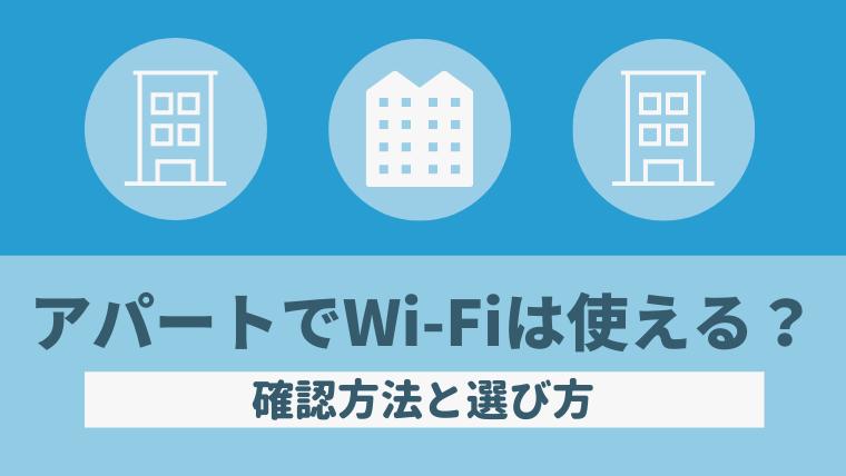 アパートでWi-Fiは使える? 確認方法と選び方