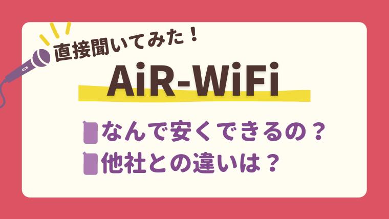 直接聞いてみた!Air-WiFiはなんで安くできるの?他社との違いは?